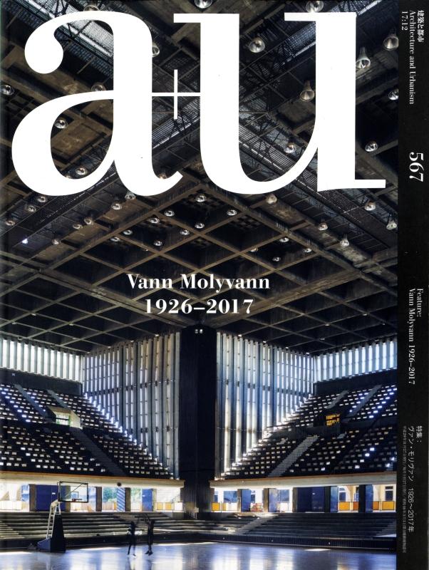 建築と都市 a+u #567 2017年12月号 ヴァン・モリヴァン 1926-2017年