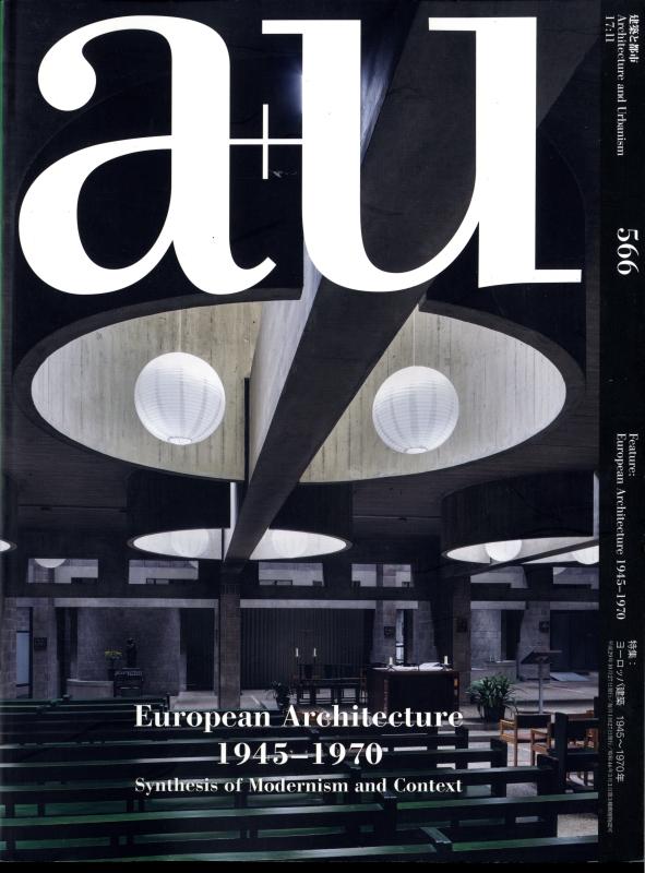 建築と都市 a+u #566 2017年11月号 ヨーロッパ建築 1945-1970年