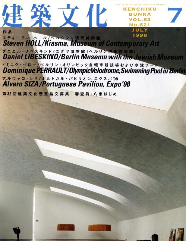 建築文化 #621 1998年7月号 ホール/リベスキンド/ペロー/シザ