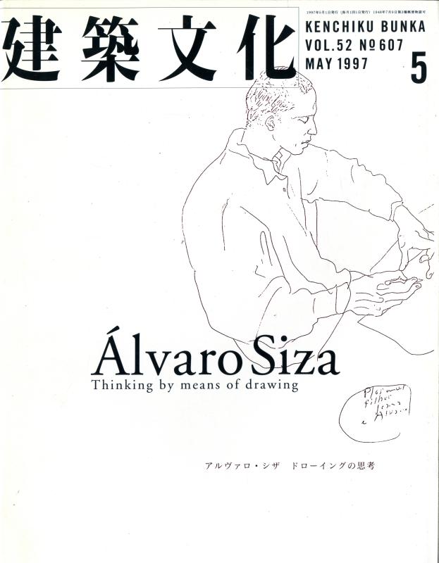 建築文化 #607 1997年5月号 アルヴァロ・シザ ドローイングの思考