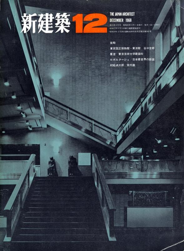 新建築 1968年12月号