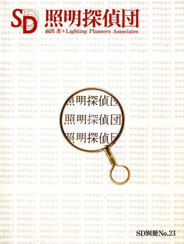 SD 別冊 23 照明探偵団