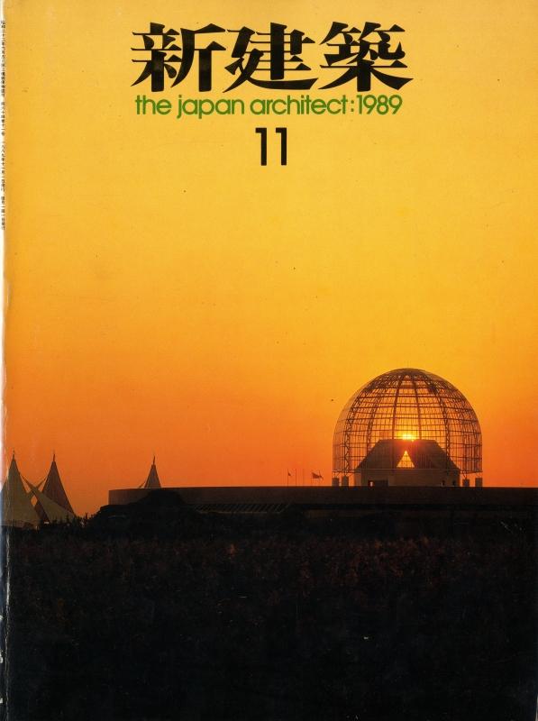 新建築 1989年11月号
