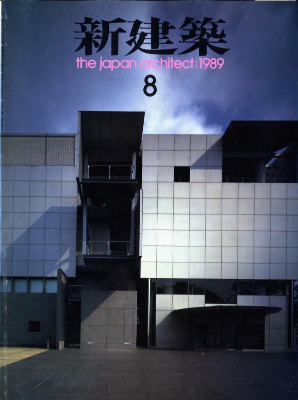 新建築 1989年8月号