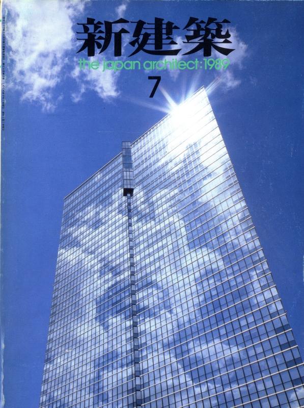 新建築 1989年7月号