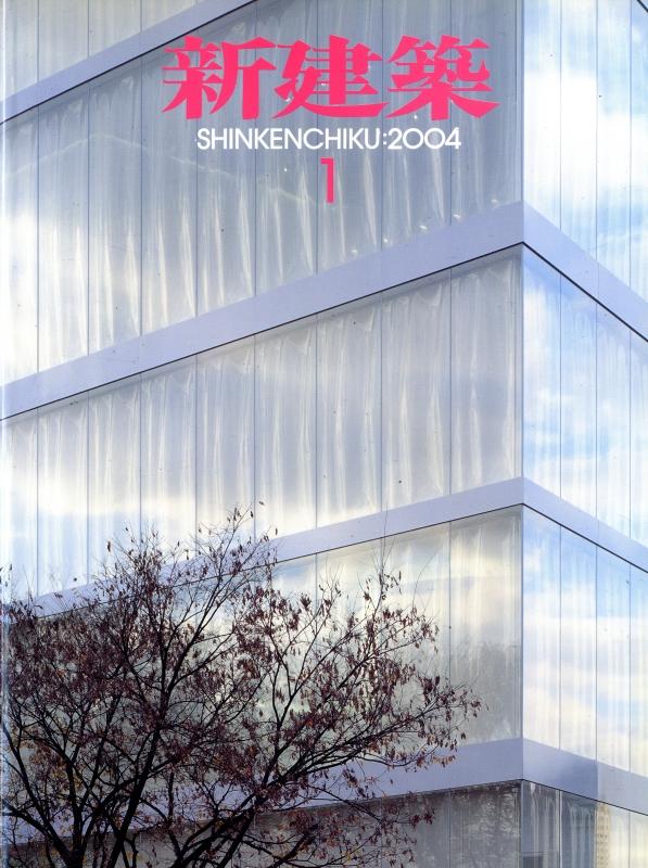 新建築 2004年1月号