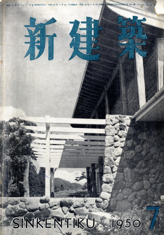 新建築 1950年7月号