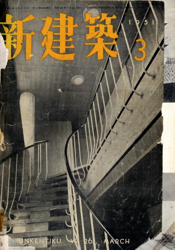 新建築 1951年3月号