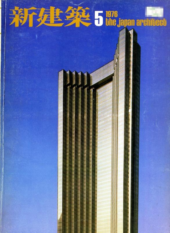 新建築 1976年5月号