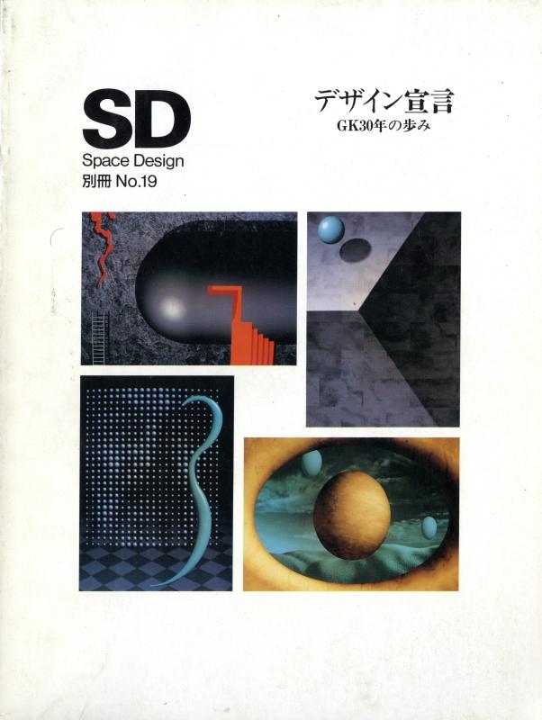 SD 別冊 19 デザイン宣言-GK30年の歩み