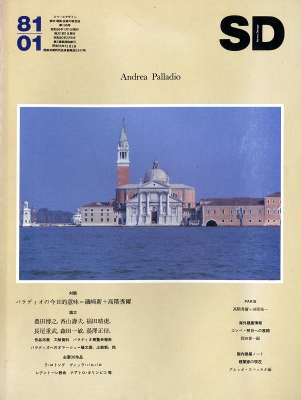 SD 8101 第196号 Andrea Palladio