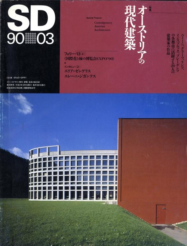 SD 9003 第306号 オーストリアの現代建築