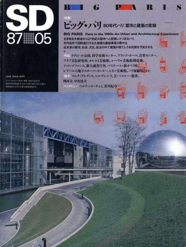SD 8705 第272号 ビッグ・パリ 80年代のパリ: 都市と建築の実験