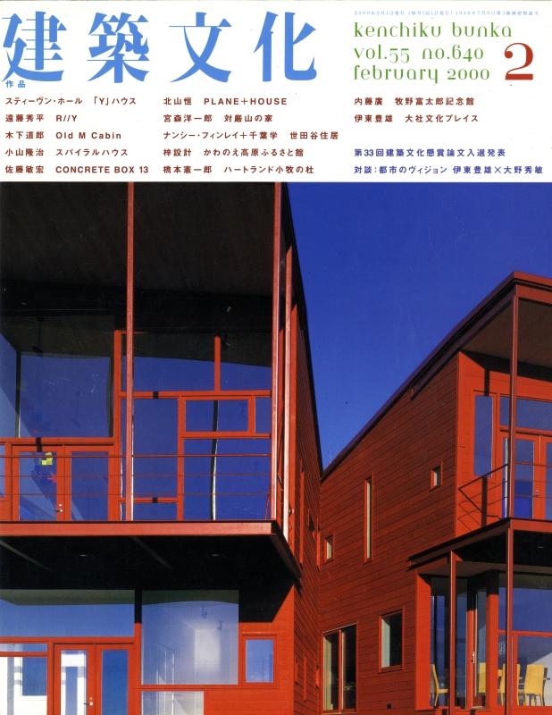 建築文化 #640 2000年2月号 「Y」ハウス-スティーヴン・ホール, ほか