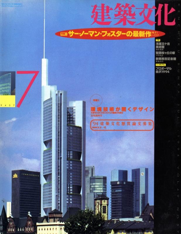建築文化 #573 1994年7月号 サー・ノーマン・フォスターの最新作/環境技術が開くデザイン
