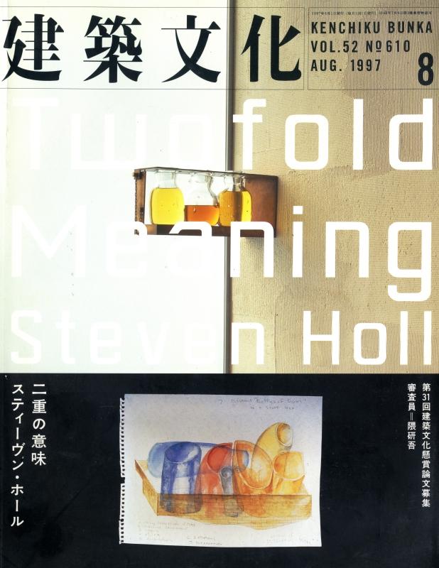 建築文化 #610 1997年8月号 スティーヴン・ホール 二重の意味