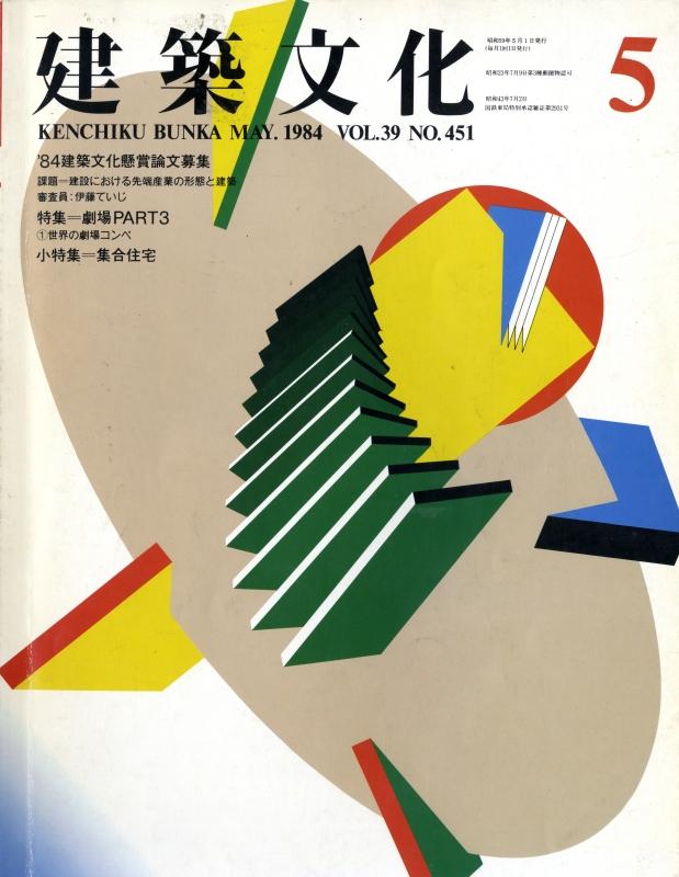 建築文化 #451 1984年5月号 劇場 PART3/集合住宅