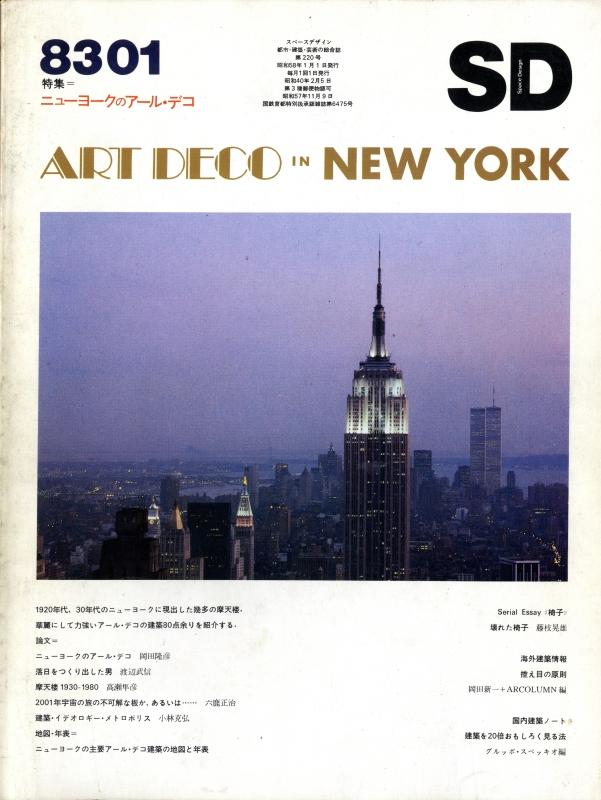 SD 8301 第220号 ニューヨークのアール・デコ