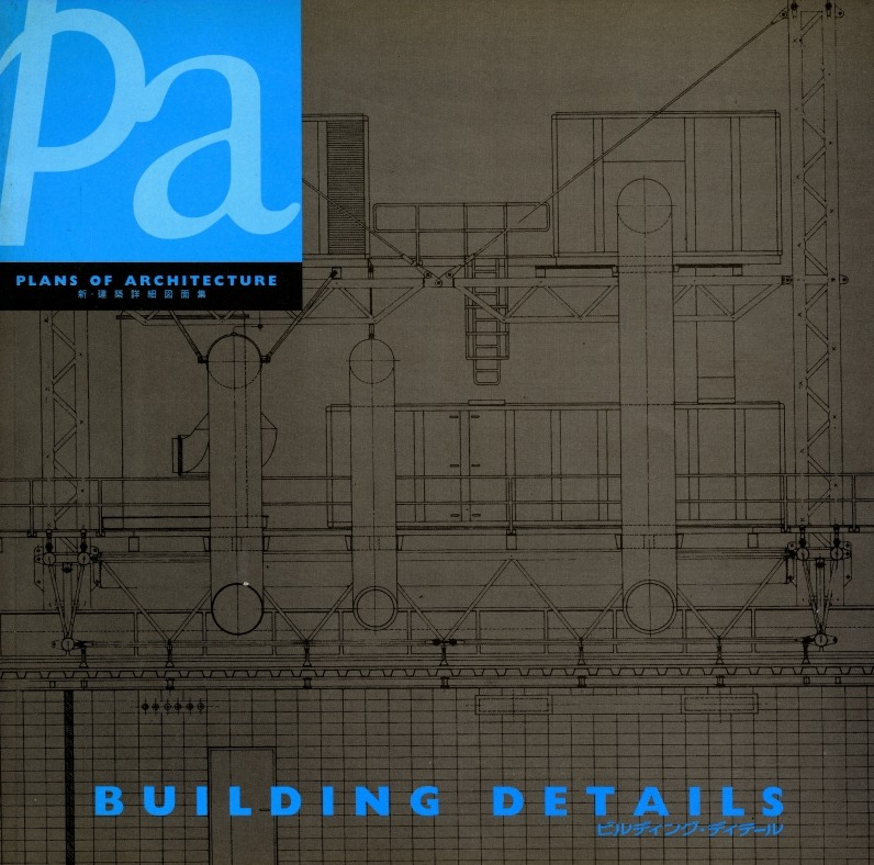新・建築詳細図面集 ビルディング・ディテール