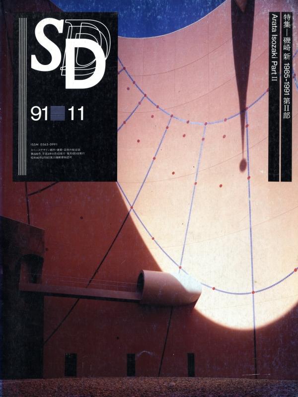 SD 9111 第326号 磯崎新 1985-1991 第2部