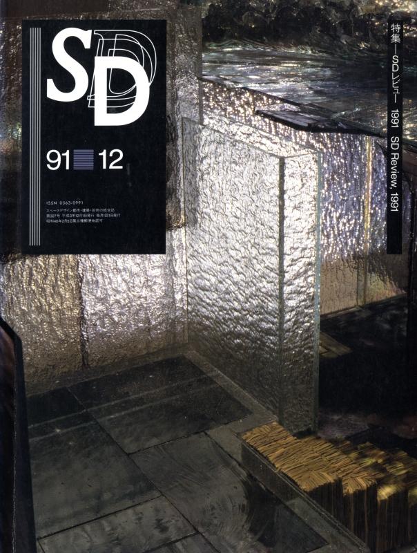 SD 9112 第327号 SDレビュー 1991