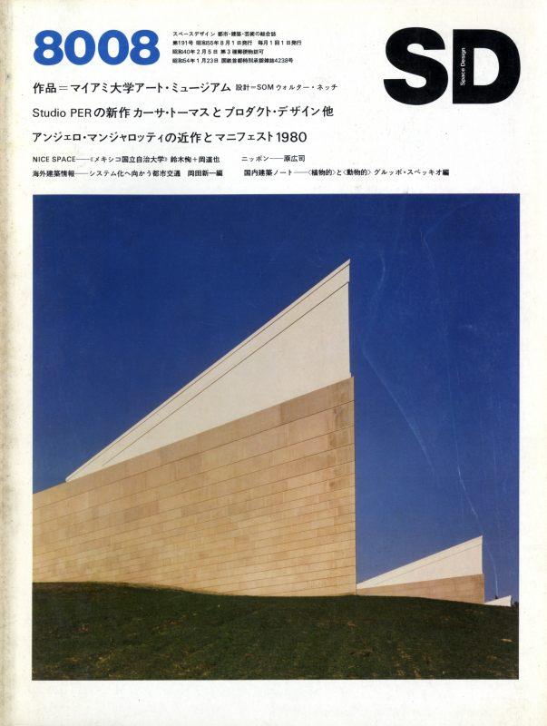 SD 8008 第191号 マイアミ大学アート・ミュージアム ほか