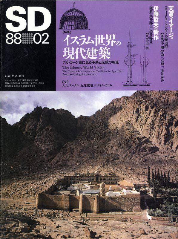 SD 8802 第281号 イスラム世界の現代建築