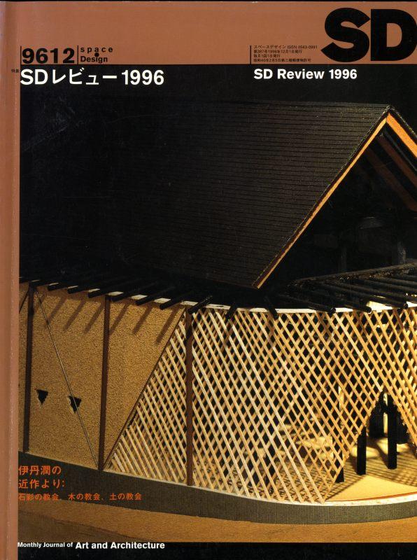 SD 9612 第387号 SDレビュー1996