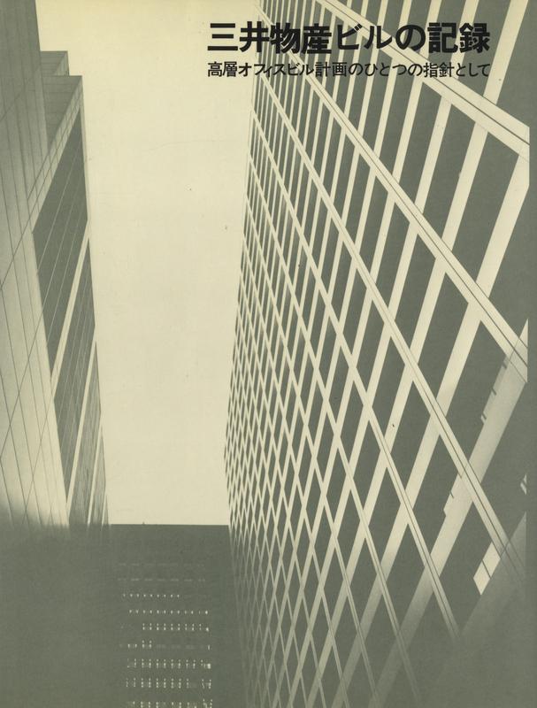 SD 別冊 No. 9 三井物産ビルの記録 高層オフィスビル計画の一つの指針として