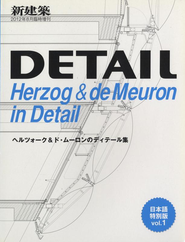 新建築 2012年8月臨時増刊号 ヘルツォーク&ド・ムーロンのディテール集