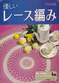 ONDORI 優しいレース編み