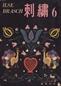 イルゼ・ブラッシ 刺繍 6