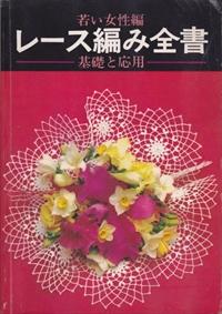 レース編み全書 基礎と応用 若い女性編