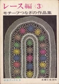 レース編3 モチーフつなぎの作品集