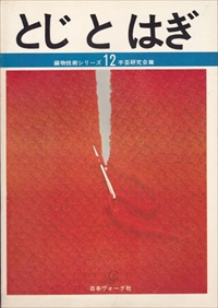 とじとはぎ 編物技術シリーズ12