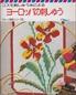 ヴォーグ海外シリーズ3 ヨーロッパの刺しゅう コスモ刺しゅう糸による