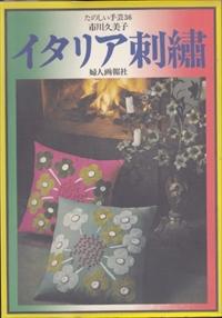 たのしい手芸36 市川久美子・イタリア刺繍