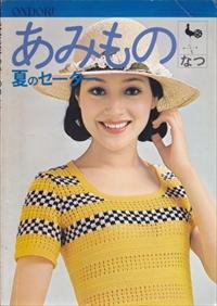 ONDORI あみもの21 夏のセーター
