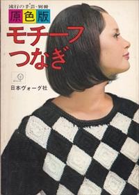 原色版 モチーフつなぎ(流行の手芸・別冊)