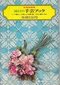 家庭画報版 流行の手芸ブック レース編・ビーズ・刺しゅう10種・縫いぐるみ・編みぐるみ 基礎と応用
