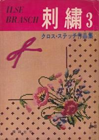 イルゼ・ブラッシ 刺繍 3 クロス・ステッチ作品集