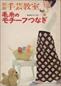 別冊手芸教室 毛糸のモチーフつなぎ