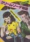 クリームソーダ物語: 50年代原子爆弾ブック