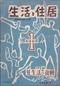 生活と住居 1946年2月創刊号 第1巻第1号 住生活の復興