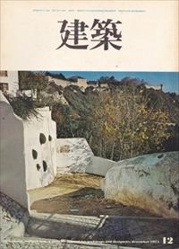 建築 #171 1974年12月号