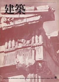 建築 #155 1973年8月号