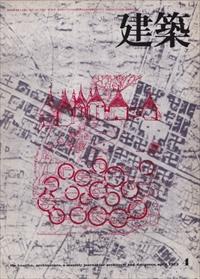 建築 #150 1973年4月号
