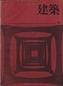 建築 #162 1974年3月号 大阪芸術大学学園建設総合計画第1次10年計画