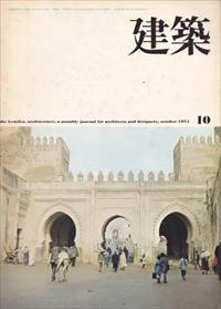 建築 #168 1974年10月号