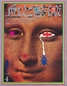 血と薔薇 1969年6月号第4号
